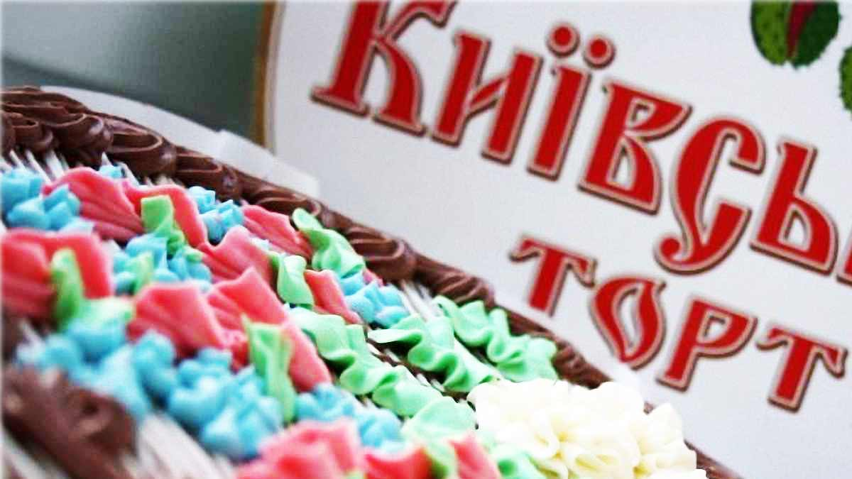 Roshen бренд Киевский торт