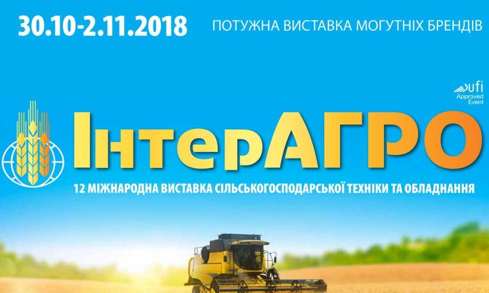 ИнтерАГРО 2018