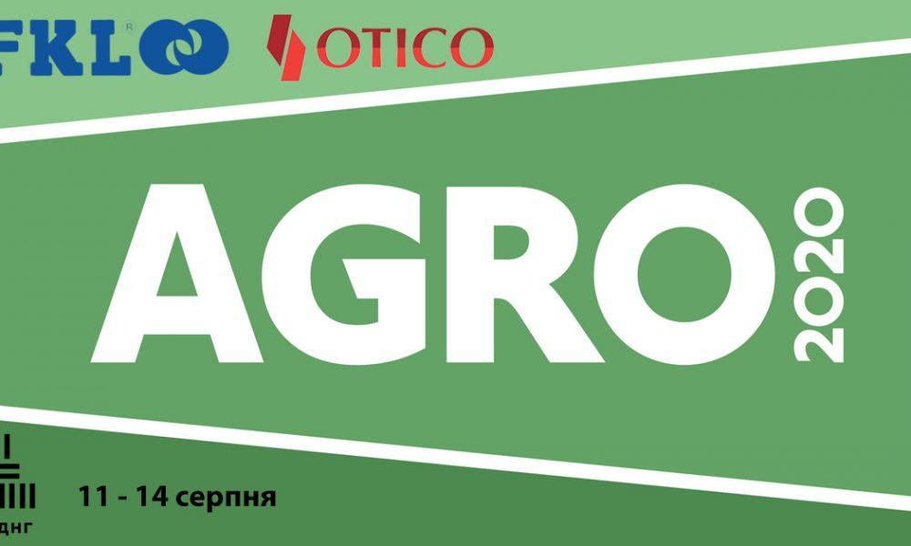 Агро 2020 Киев